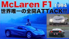 Δοκιμή McLaren F1 όταν αυτή ήταν καινούργια [Vid]